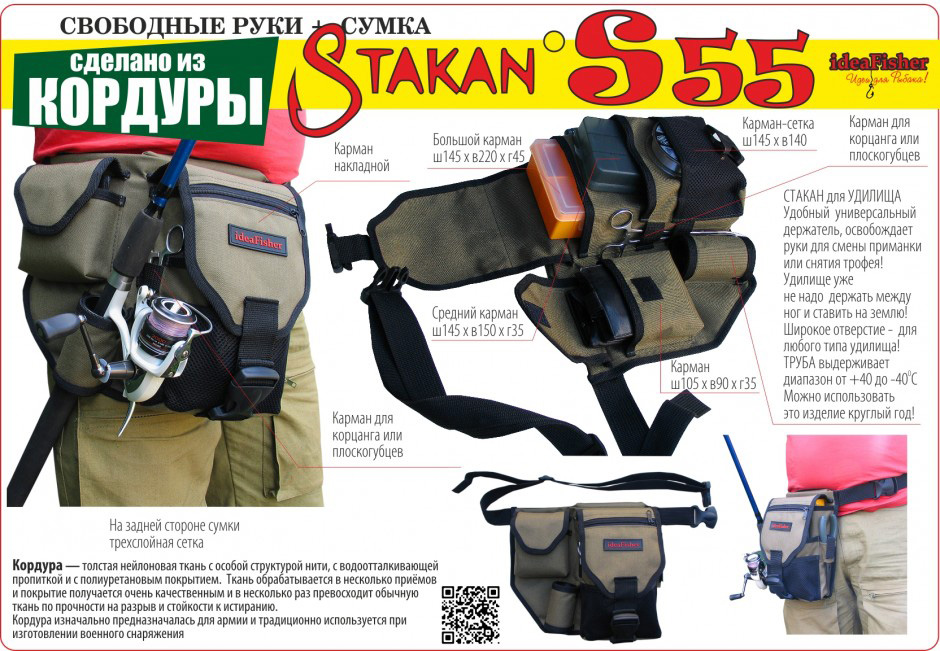 STAKAN S55 ideaFisher